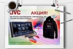 Листовка JVC