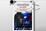Листовка Kenwood