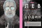 "Портрет Л.Додина для журнала ""Собака.ру"" март 2014."