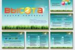 Дизайн презентации группы компаний «ВЫСОТА»