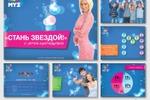 Дизайн презентации для телеканала «МУЗ-ТВ»