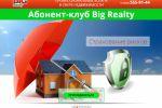 Лендинг: Вступление в Абонент-клуб по недвижимости