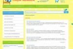 Цикл статей по товарам для детского интернет-магазина