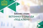 "Бизнес-план бетонного завода ""под ключ"""