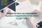 Макетинговое исследование рынка стоматологических услуг СПб
