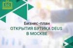 Бизнес-план открытия бутика Deus в Москве