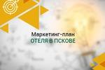 Маркетинг-план Отеля в Пскове