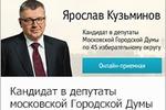 Личный сайт ректора НИИ ВШЭ