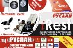 Наружная реклама для ТЦ