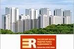 Форум лидеров рынка недвижимости RREF