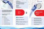 Дизайн и верстка евро-буклета А4 SkinСares