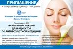 Листовка А5 для клиники косметологии Beauty Expert