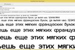 шрифт SolarWeb
