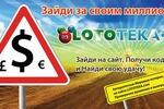 Баннер для интернет лотерии Lototeka.com