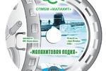 """Обложка DVD-диска для """"Малахит"""""""