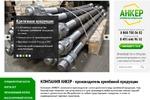 Разработка дизайна сайта для компании Анкер