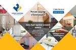 Логотип и дизайн сайта для строительной компании Новая Москва
