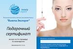 Сертификат для клиники Beauty Expert