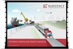 Презентация для «Контраст»   Транспортная компания