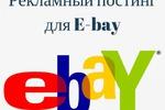 Рекламный постинг E-bay