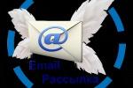 Письмо для рассылки