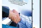 Буклет общественной организации эстетической медицины