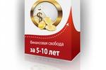 Коробка для диска с программой по финансам