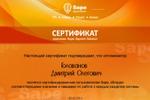 Сертификация по ссылочному ранжированию в Sape