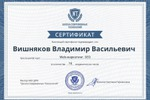 SEO-сертификат
