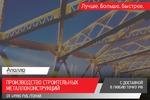 "Презентация завода металлоконструкций ""Аполло"""