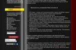 Описание компании на сайте