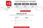 ICB-PAY. Интеграция со всеми платежами