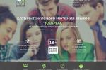 """Landing Page """"YouSpeak - Клуб интенсивного изучения языков"""""""
