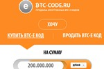 BTC-CODE. Продажа электронных btc-e кодов.