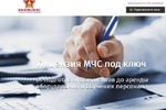 "Landing Page ""ЮНИКОНС"". Лицензия МЧС под ключ"