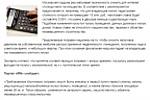 Снижение налога на недвижимое имущество для москвичей