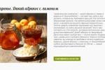 Варенье «Дикий абрикос с лимоном»