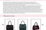 Дизайн сайта женских сумок