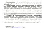 """Статья """"Геодезическая съёмка 1"""""""