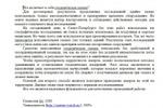 """Статья """"Геодезическая съёмка 2"""""""
