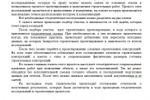 """Статья """"Геодезическая съёмка 3"""""""