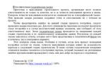 """Статья """"Геодезическая съёмка 4"""""""