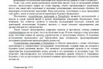"""Статья """"Геологические изыскания в Петербурге 1"""""""