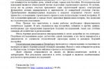 """Статья """"Геологические изыскания в Петербурге 2"""""""