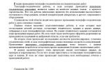 """Статья """"Инженерно геологические изыскания 1"""""""