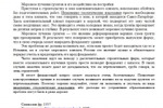 """Статья """"Инженерно геологические изыскания 3"""""""