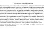 Текст для главной страницы сайта про грузоперевозки