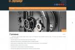 Сайт под ключ для конторы IT-специалистов