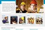 Саит строительной компании