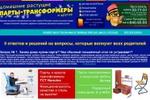 Детские парты-трансформеры